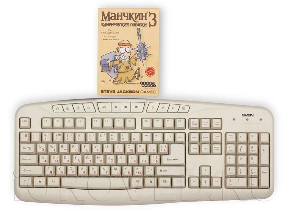 Коробка настольной игры Манчкин 3: Клирические ошибки в сравнении с клавиатурой