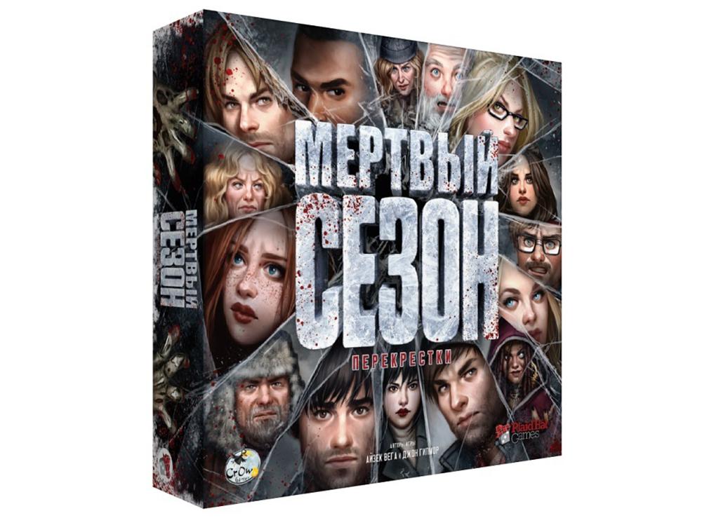 Коробка настольной игры Мёртвый сезон. Перекрёстки
