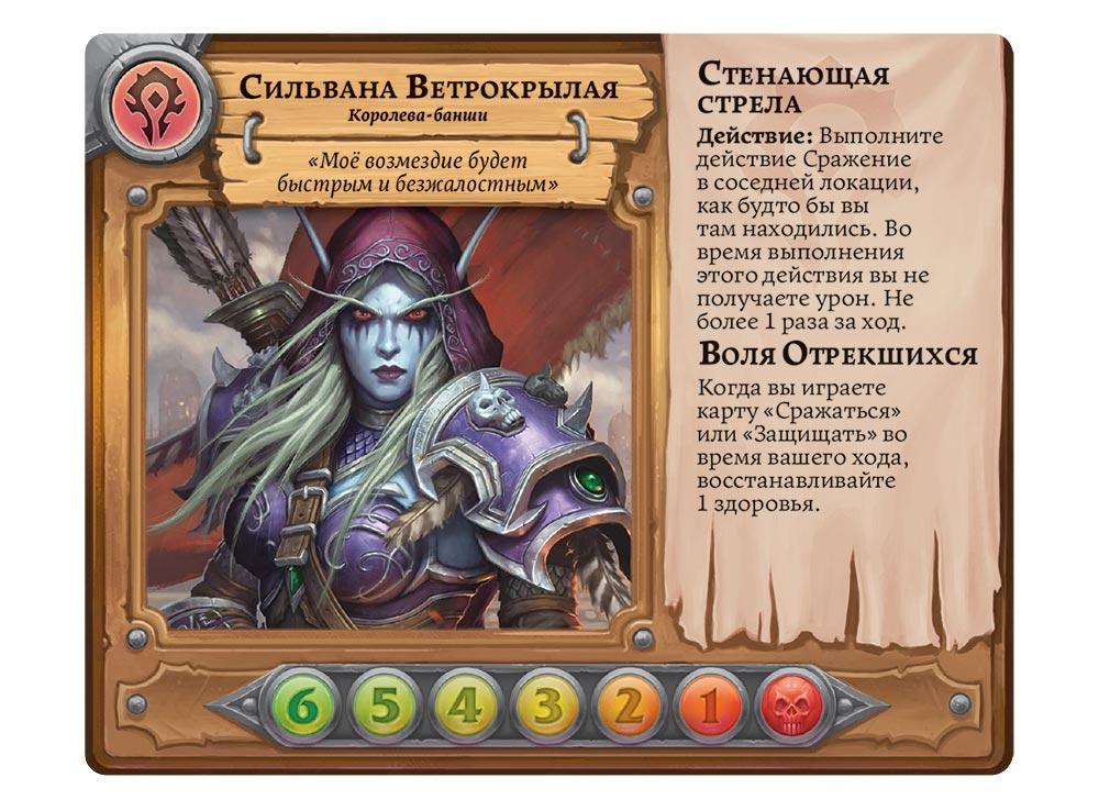 Компоненты настольной игры Пандемия: World of Warcraft