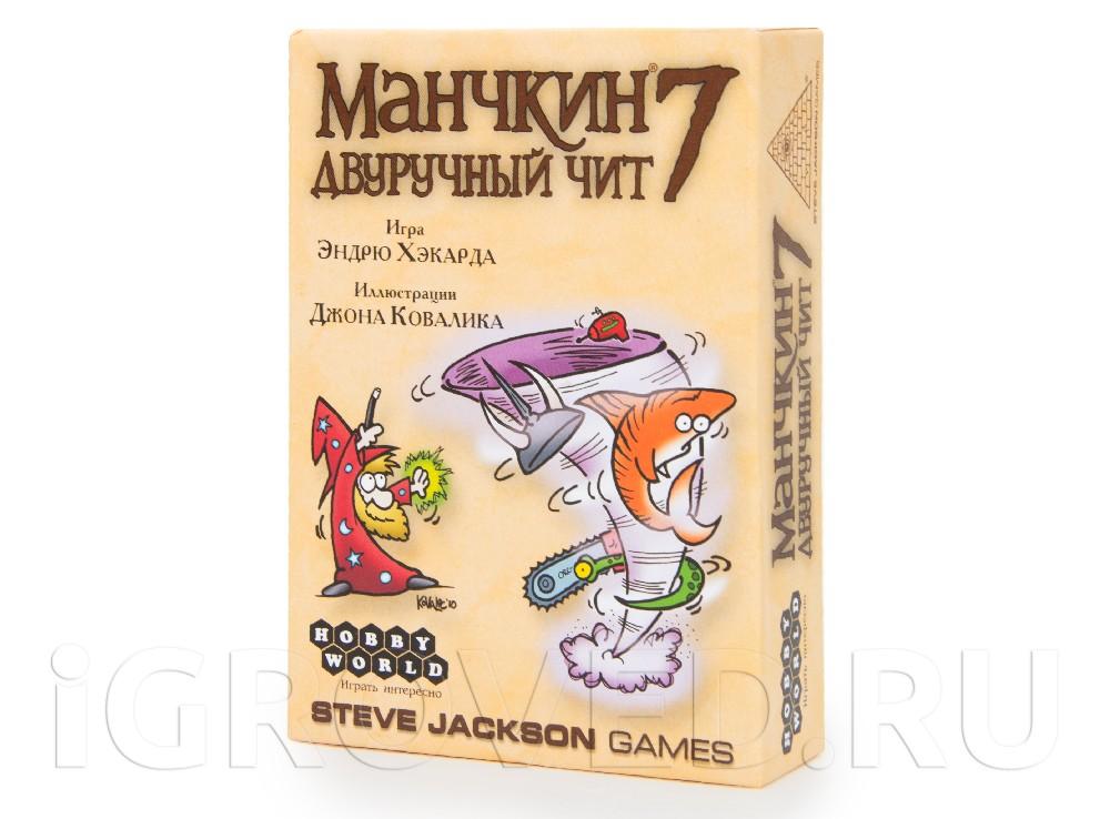 Коробка настольной игры Манчкин 7: Двуручный чит