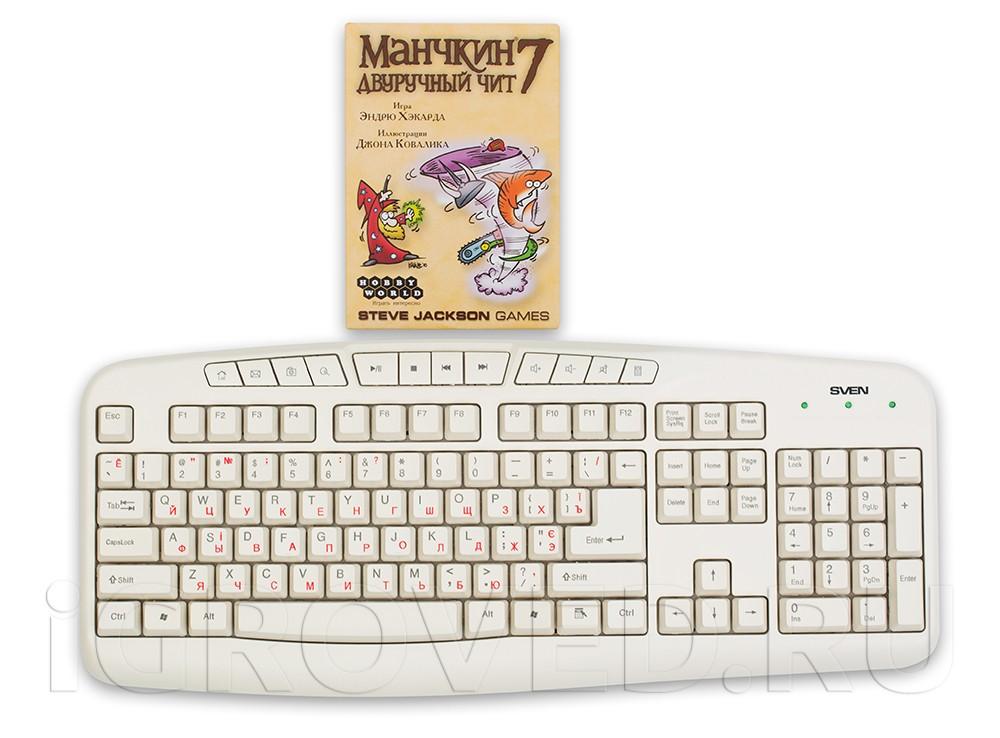 Коробка настольной игры Манчкин 7: Двуручный чит в сравнении с клавиатурой