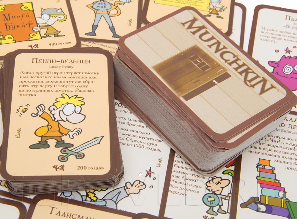 Карточки настольной игры Манчкин 7: Двуручный чит