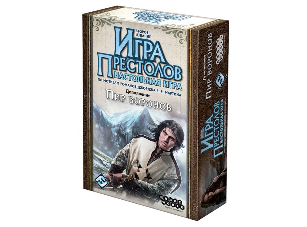Коробка настольной игры Игра престолов: Пир воронов (дополнение)