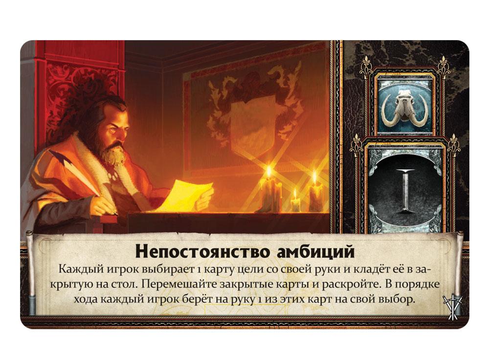 Карты настольной игры Игра престолов: Пир воронов (дополнение)