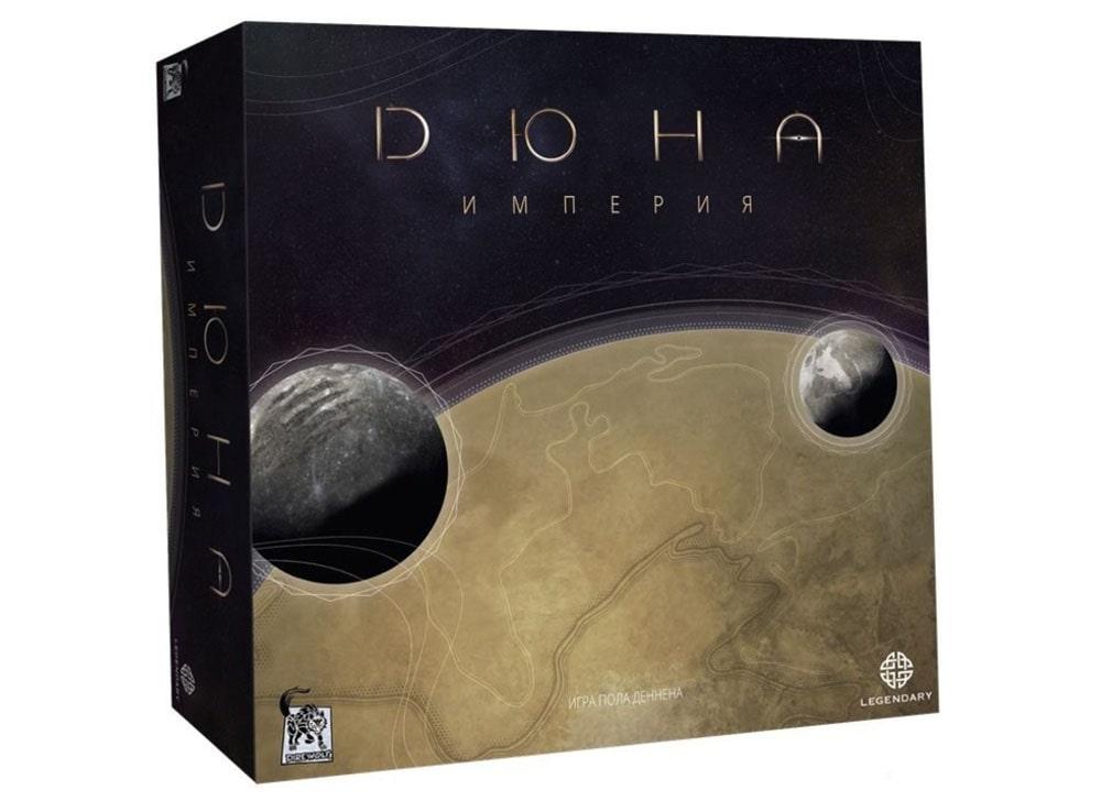 Коробка настольной игры Дюна. Империя