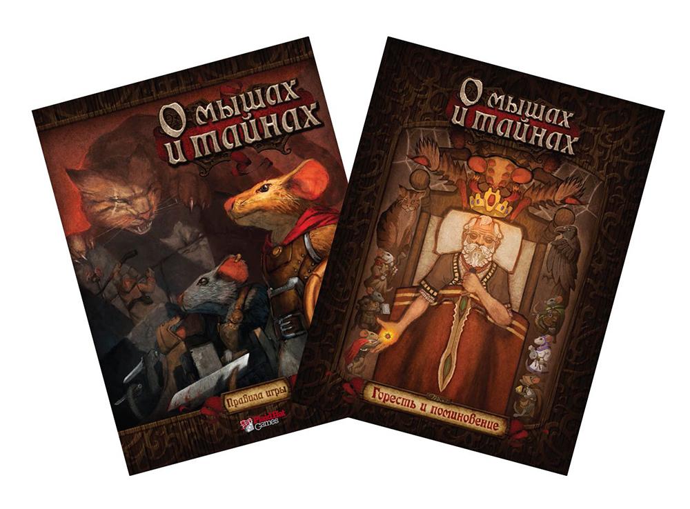 Правила игры и книга сказок настольной игры О мышах и тайнах