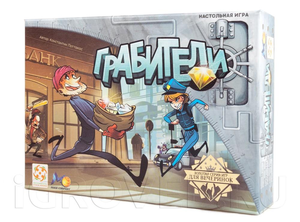 Коробка настольной игры Грабители