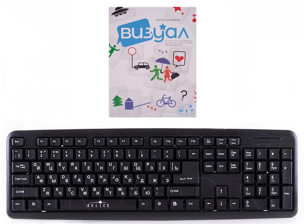 Коробка настольной игры Визуал по сравнению с клавиатурой.