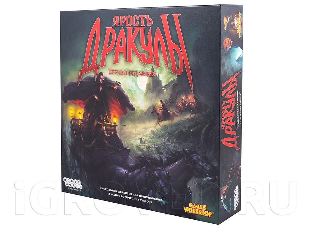 Коробка настольной игры Ярость Дракулы (третья редакция)