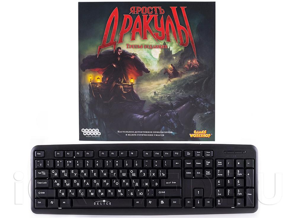 Коробка настольной игры Ярость Дракулы (третья редакция) по сравнению с клавиатурой