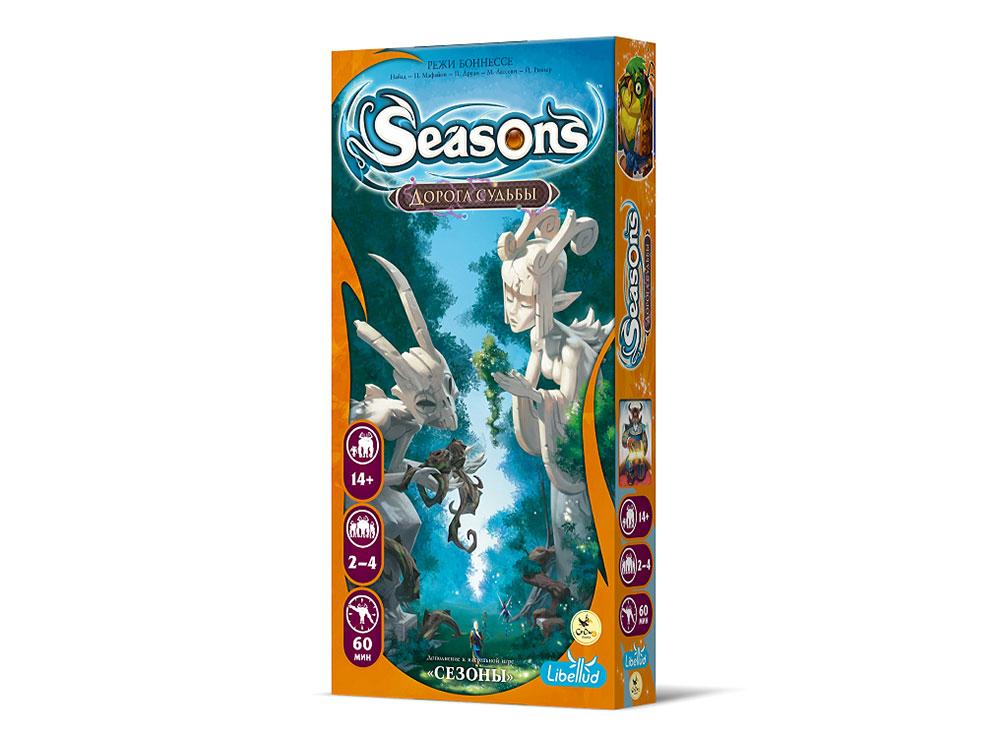 Коробка настольной игры Времена года путь судьбы (Сезоны. Дорога судьбы, дополнение)