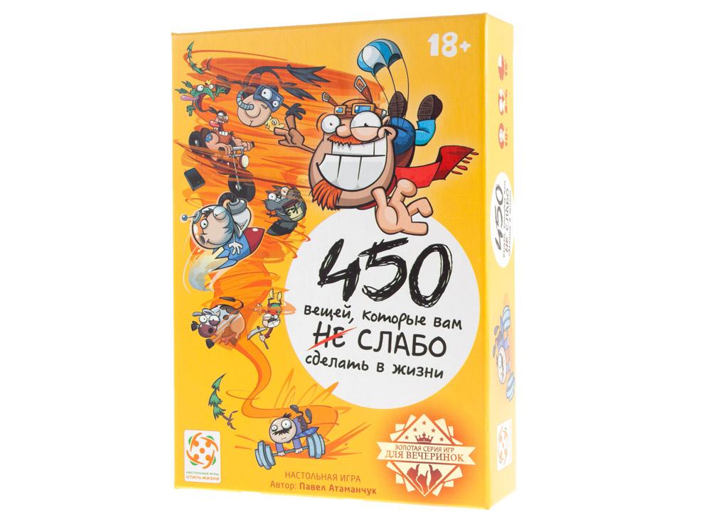 Коробка настольной игр 450 вещей, которые вам слабо сделать в жизни