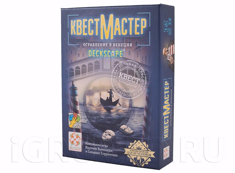Коробка настольной игры КвестМастер: Ограбление в Венеции
