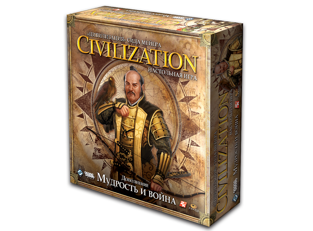 Коробка дополнения Цивилизация: Мудрость и война
