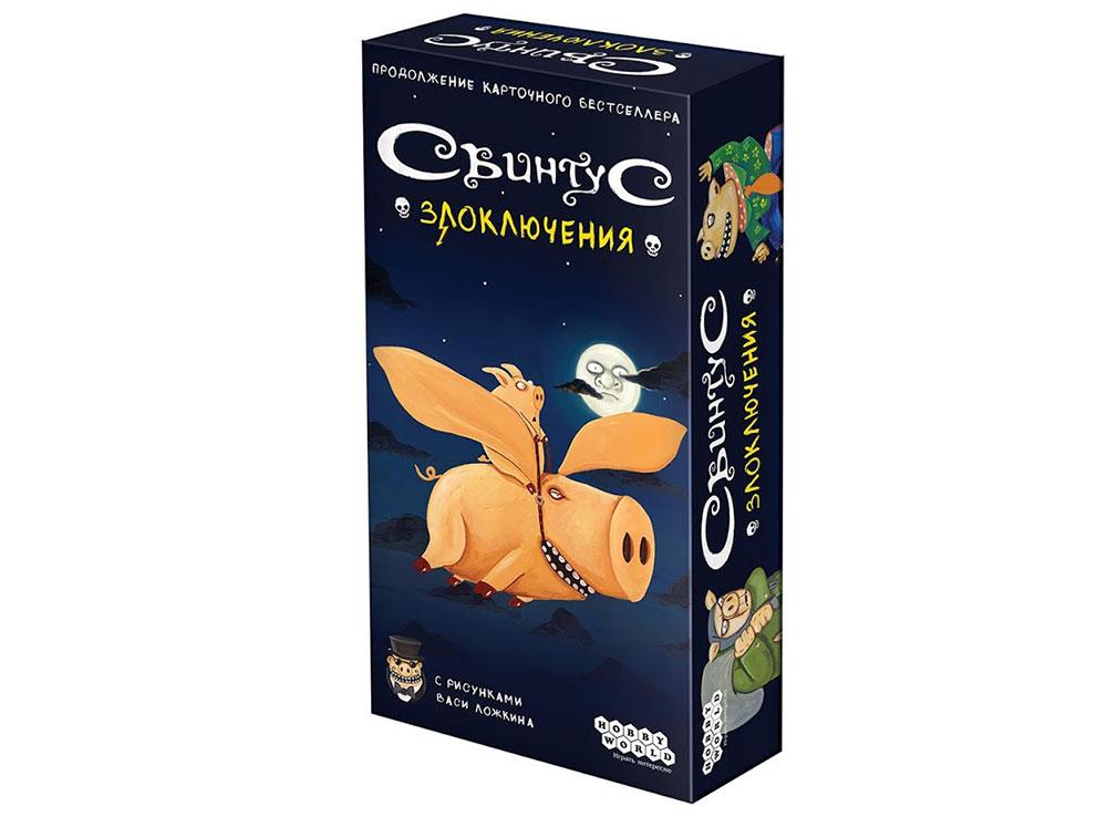 Коробка настольной игры Свинтус. Злоключения