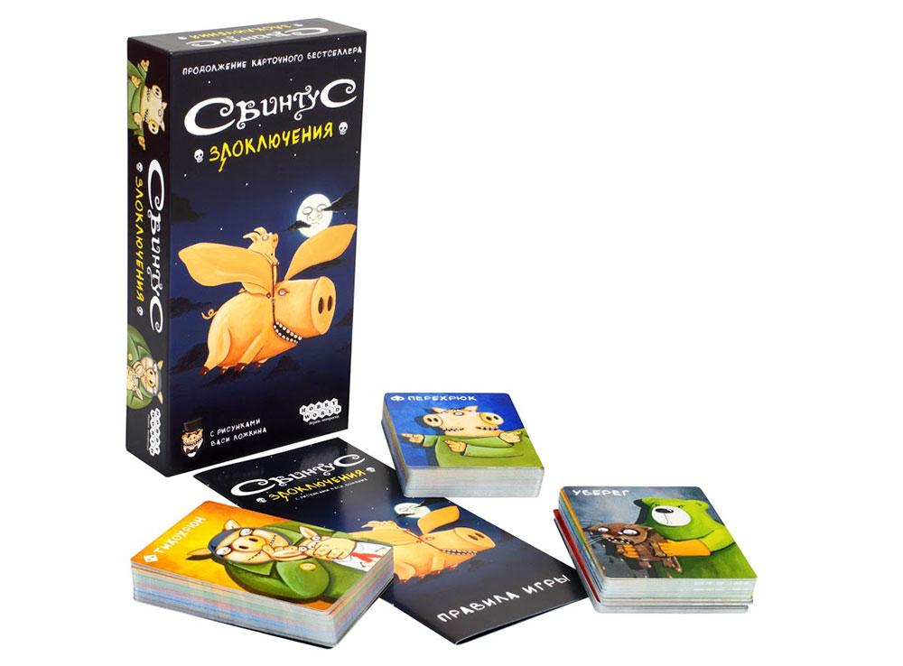 Коробка и компоненты настольной игры Свинтус. Злоключения