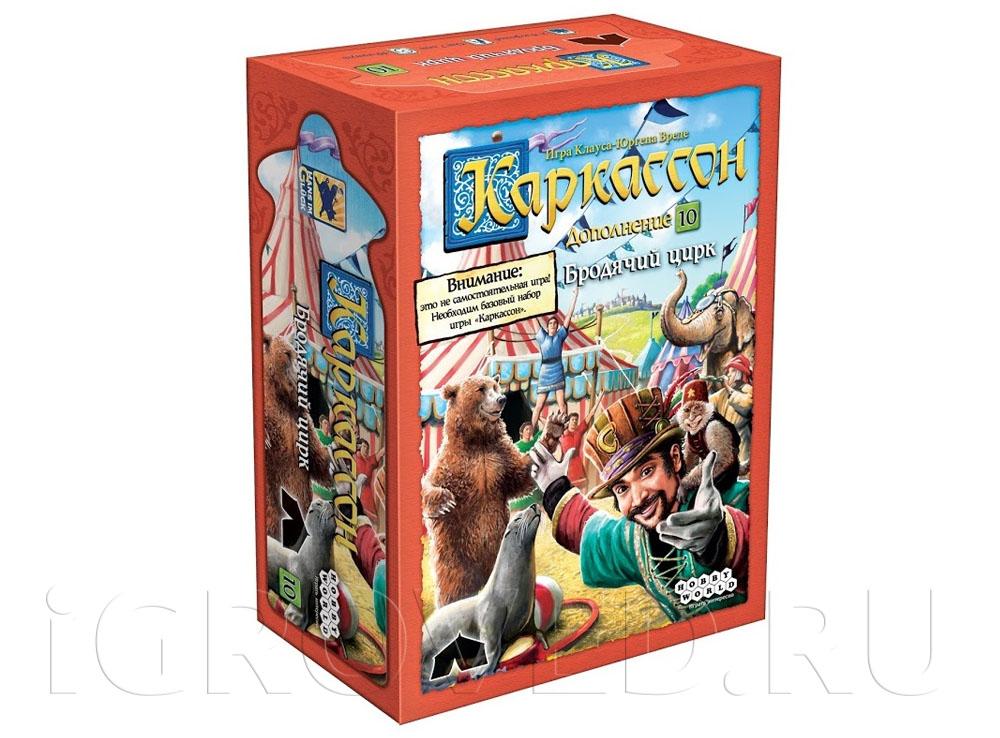 Коробка настольной игры Каркассон: Бродячий цирк