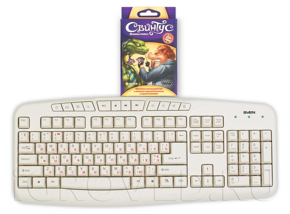 Коробка настольной игры Свинтус: Правила этикета в сравнении с клавиатурой