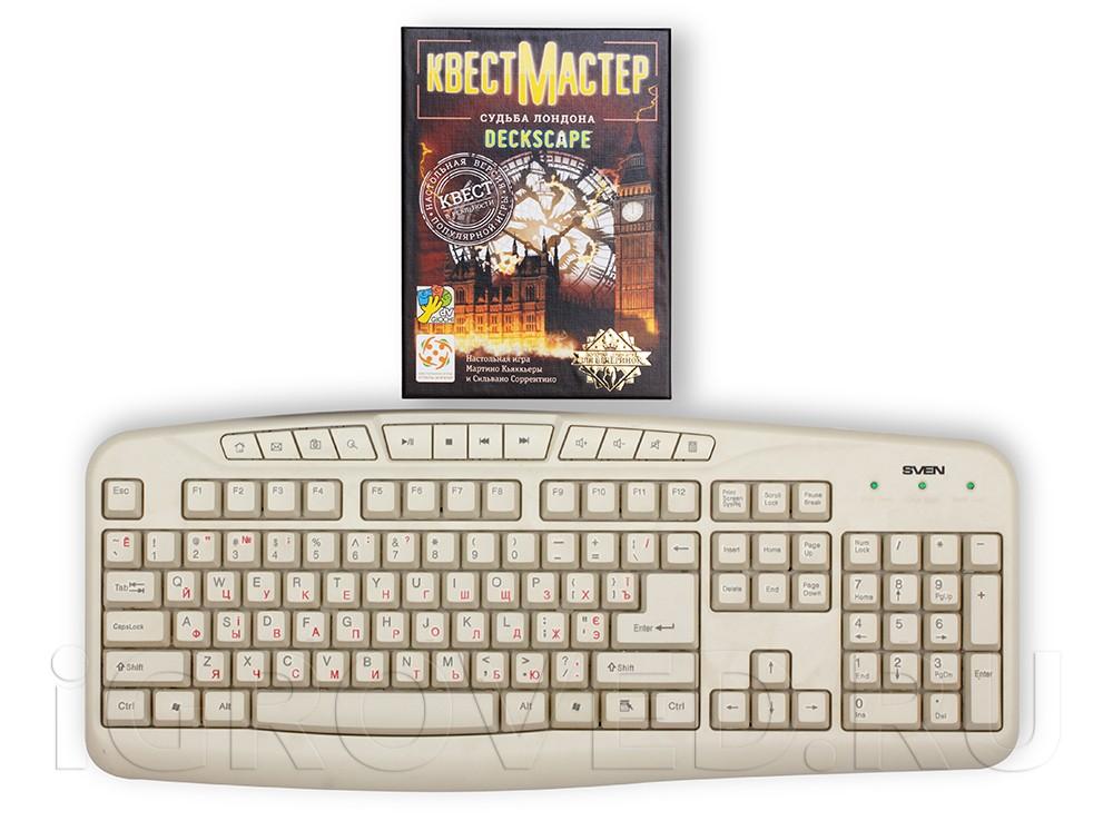 Коробка настольной игры КвестМастер: Судьба Лондона в сравнении с клавиатурой