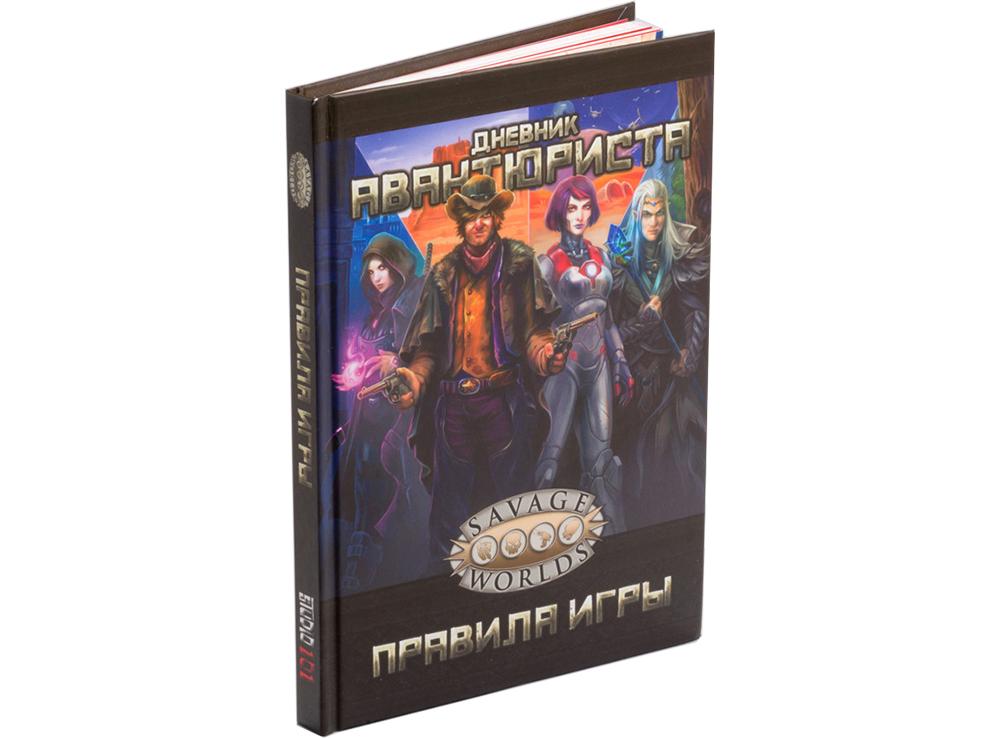 Книга ролевой игры Дневник Авантюриста