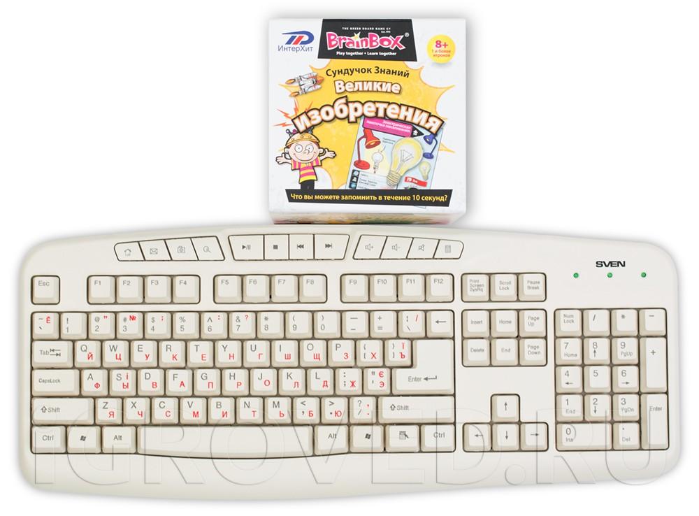 Коробка настольной игры Сундучок Знаний: Великие изобретения  в сравнении с клавиатурой