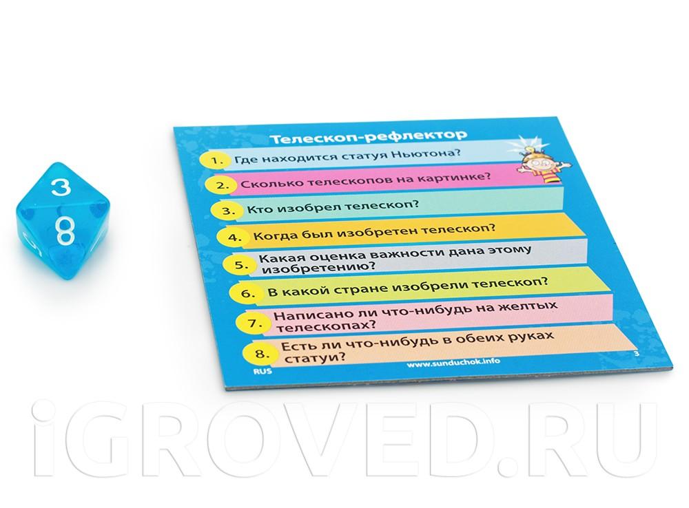 Компоненты настольной игры Сундучок Знаний: Великие изобретения
