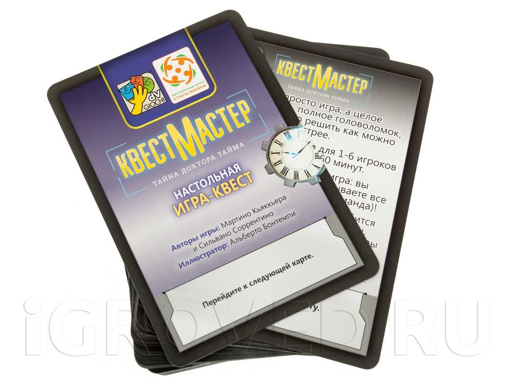 Компоненты настольной игры КвестМастер: Тайна доктора Тайма
