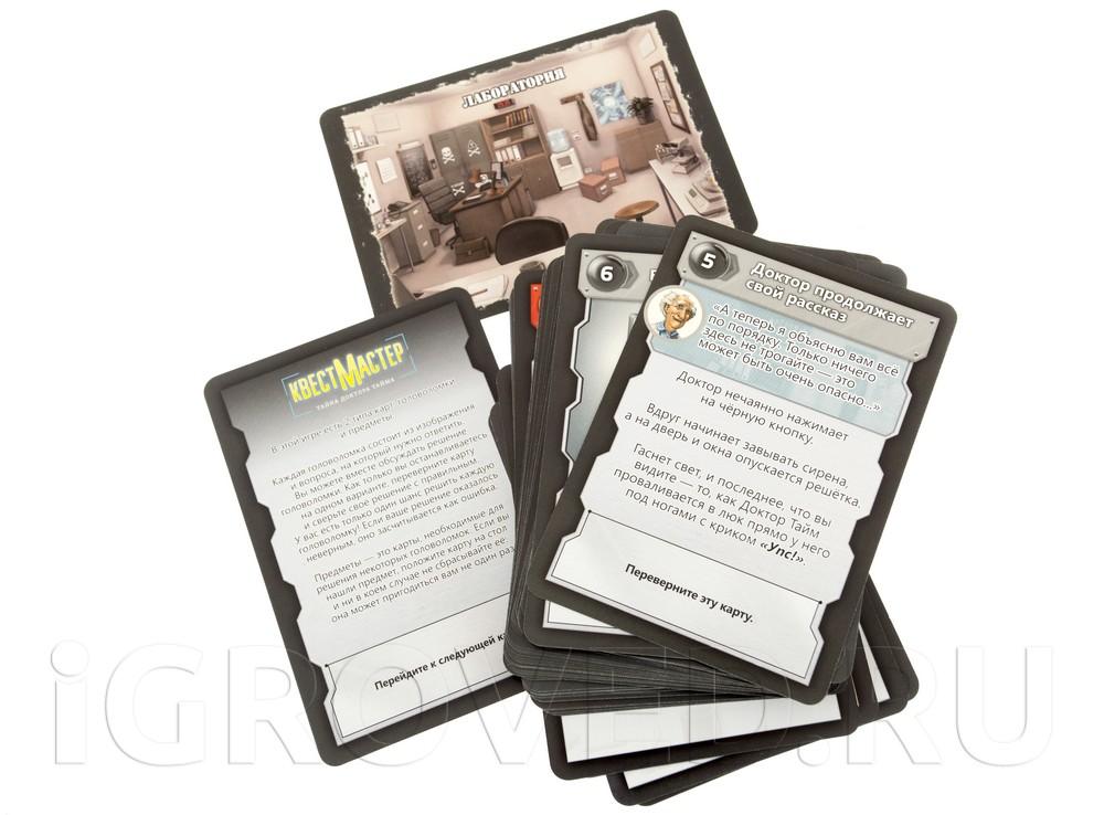 Карточки настольной игры КвестМастер: Тайна доктора Тайма