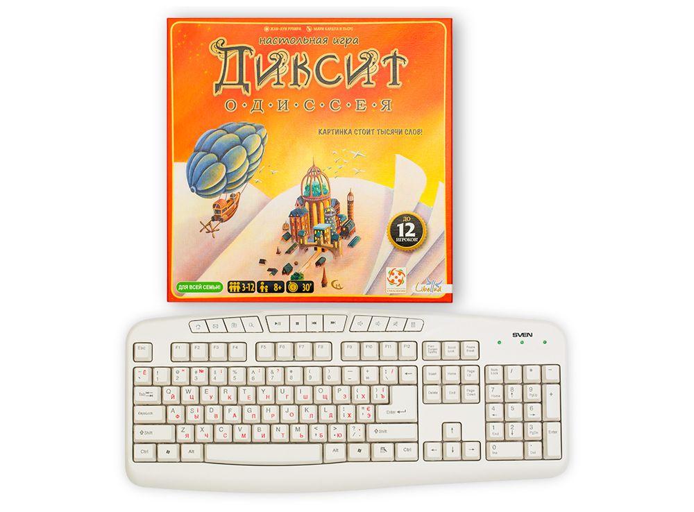 Коробка настольной игры Диксит Одиссея (Dixit: Odyssey) по сравнению с клавиатурой.