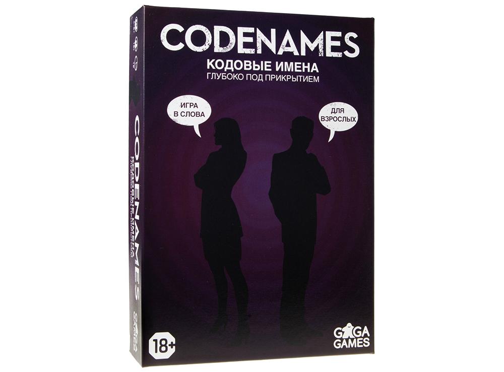 Коробка настольной игры Кодовые имена. Глубоко под прикрытием (Codenames. Deep Undercover)