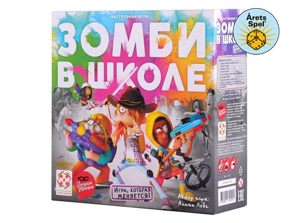 Коробка настольной игры Зомби в школе