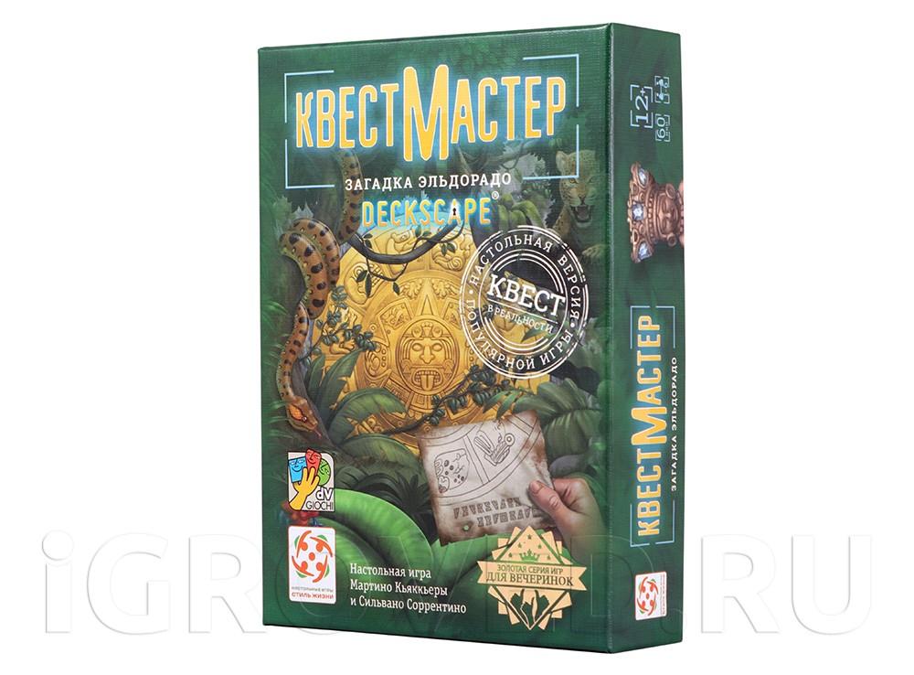 Коробка настольной игры КвестМастер: Загадка Эльдорадо