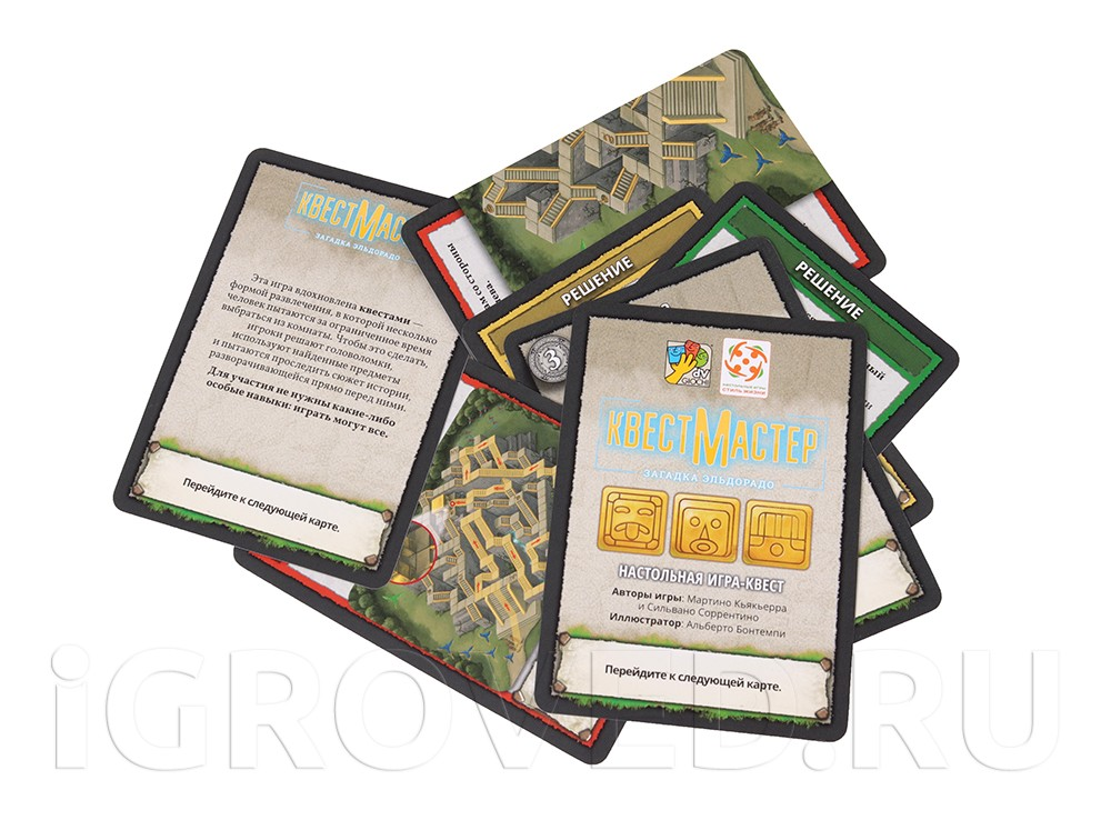Карты настольной игры КвестМастер: Загадка Эльдорадо