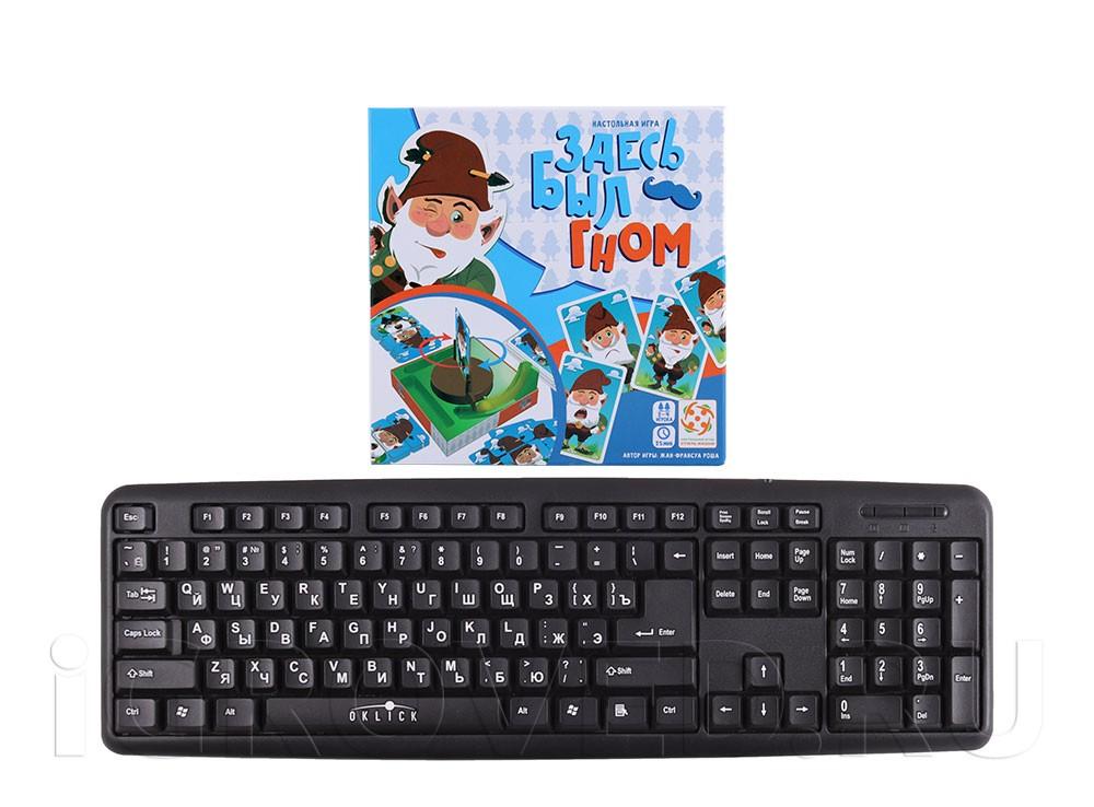 Коробка настольной игры Здесь был гном в сравнении с клавиатурой