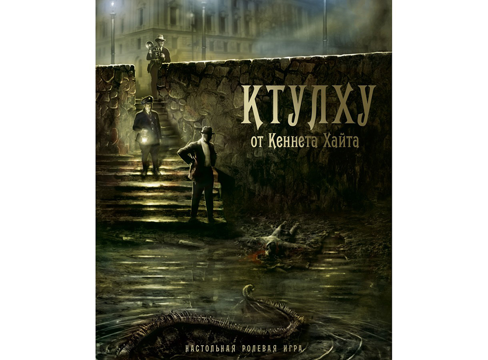 Книга ролевой игры Ктулху