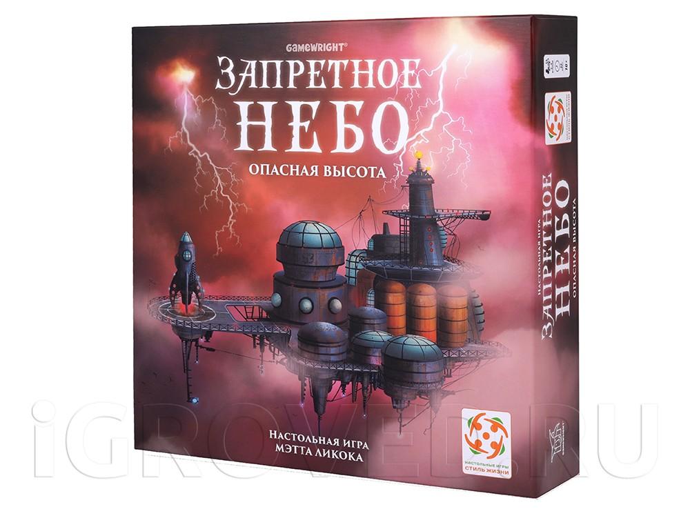 Коробка настольной игры Запретное небо