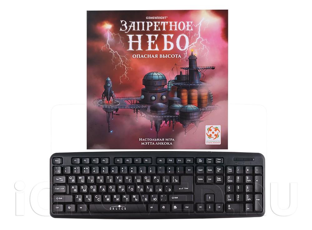 Коробка настольной игры Запретное небо в сравнении с клавиатурой