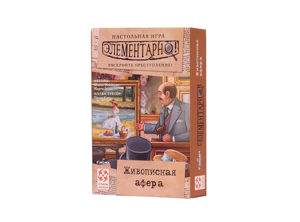 Коробка настольной игры Элементарно! Живописная афера