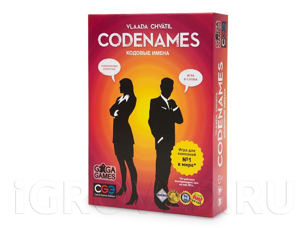 Коробка настольной игры Кодовые имена (Codenames)