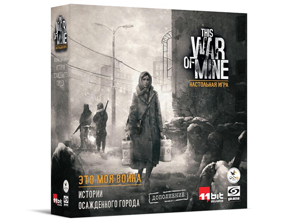 Коробка настольной игры Это моя война. Истории осаждённых городов (дополнение)