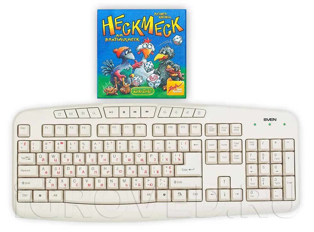Коробка настольной игры Хекмек или как заморить червячка (Heckmeck am Bratwurmeck) в сравнении с клавиатурой