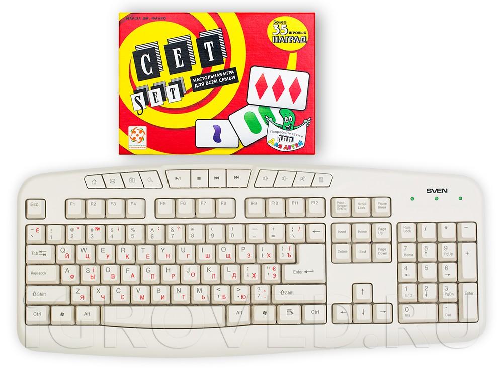 Коробка настольной игры Сет (Set) в сравнении с клавиатурой