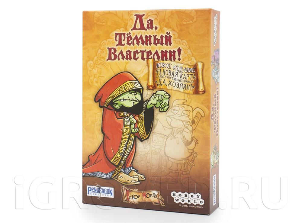 Коробка настольной игры Да, Тёмный Властелин!