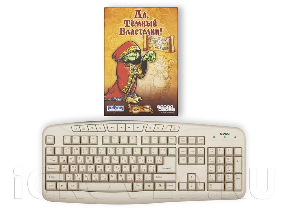 Коробка настольной игры Да, Тёмный Властелин! в сравнении с клавиатурой