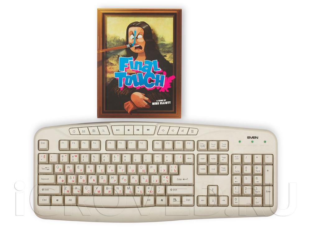 Коробка настольной игры Последний штрих (Final Touch) в сравнении с клавиатурой