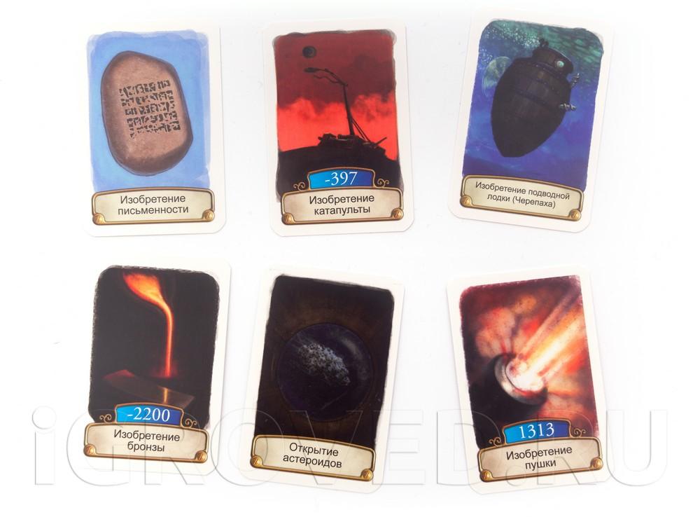 Карточки настольной игры Таймлайн Изобретения