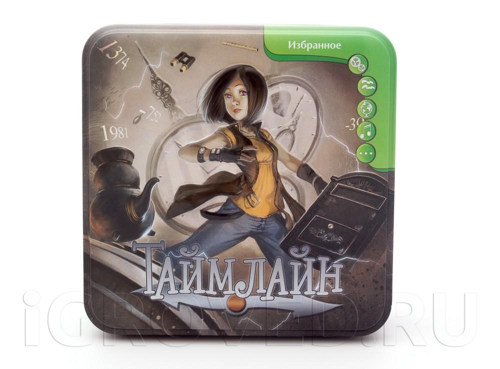 Коробка настольной игры Таймлайн Избранное