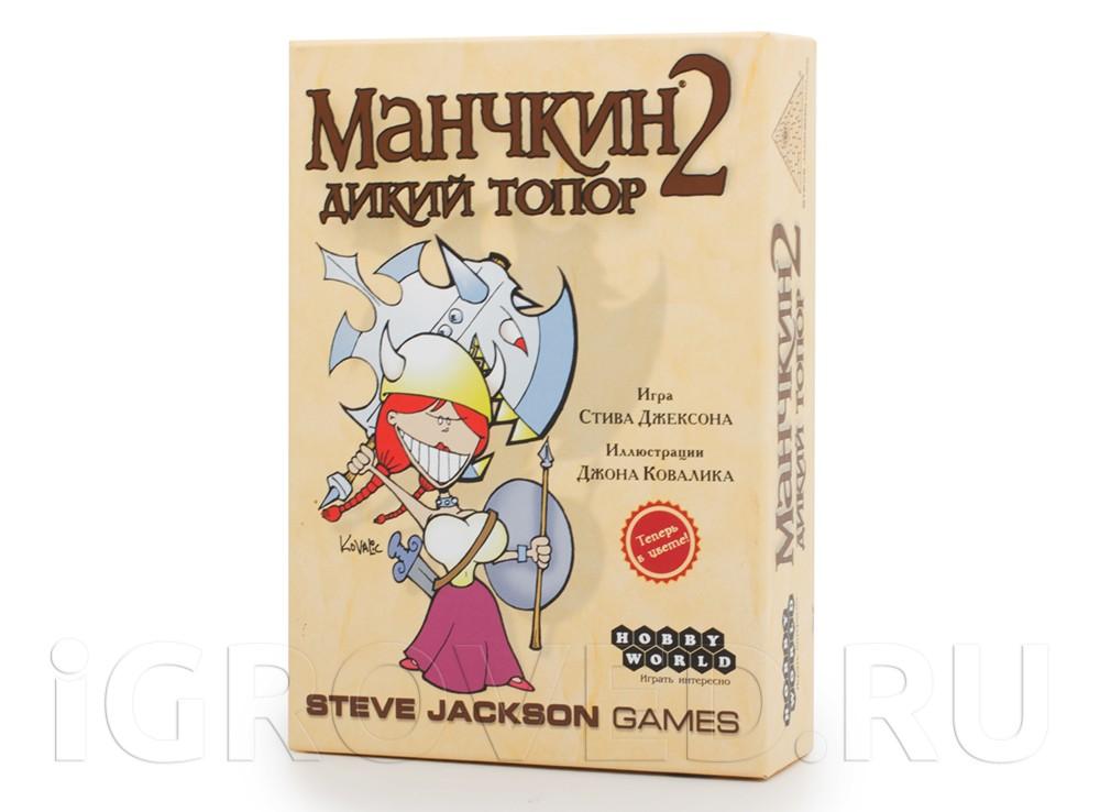 Коробка настольной игры Манчкин 2: Дикий Топор