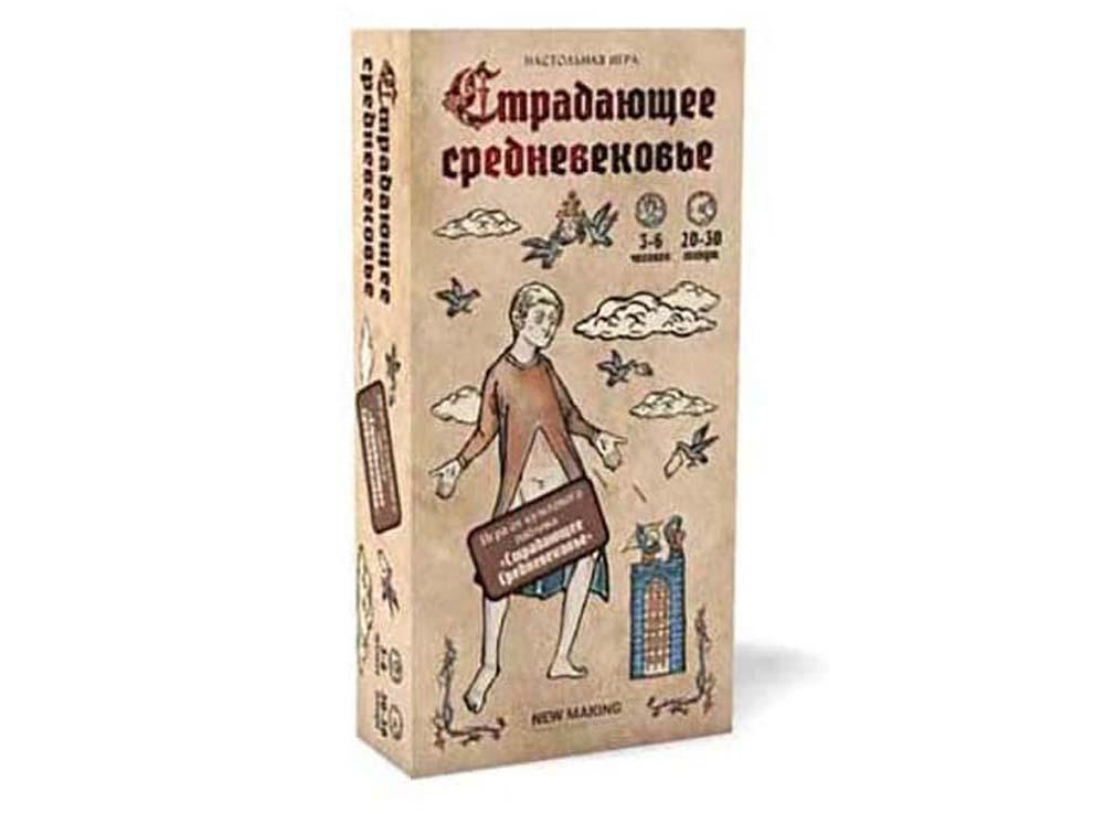 Коробка настольной игры Страдающее Средневековье