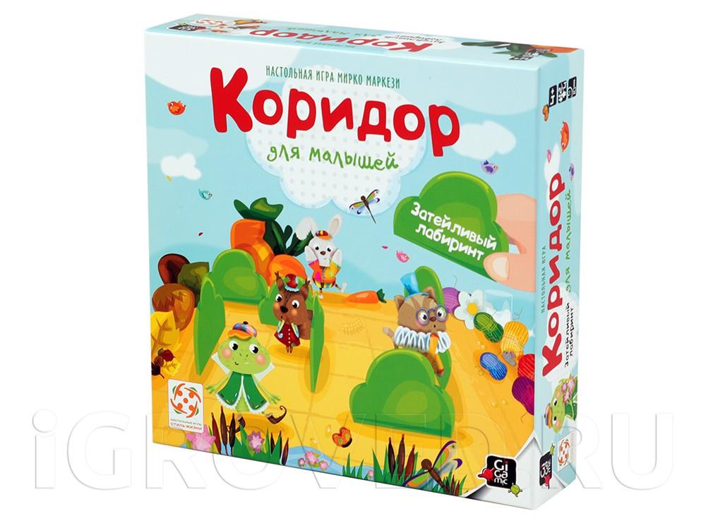 Коробка настольной игры Коридор для детей (новый дизайн)